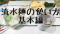 夏におすすめ!流水麺を使って冷たい山ごはんを作ろう。流水麺の使い方基本編